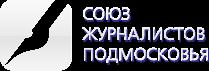 logo-576423918 Стартовал проект Союза журналистов Подмосковья «Журналистский долг памяти» - НОВОСТИ | Союз журналистов Подмосковья